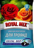 Удобрение Royal Mix cristal-drip для роз,20 г