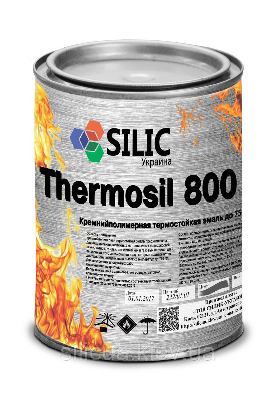 Термостойкая кремнийорганическая эмаль Thermosil 800 серебро (банка 1 кг.)
