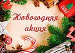 Новогодняя Акция
