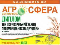 """КЗАН - участник выставки """"Агро-сфера"""""""