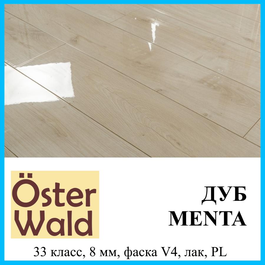 Лакированный ламинат толщиной 8 мм Oster Wald Piano 33 класс Дуб Menta