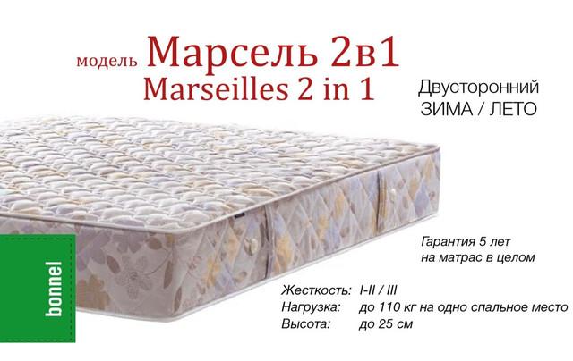 Матрас Марсель Зима-Лето 2 в 1 (Высота 25 см., пружинный блок Bonnel)