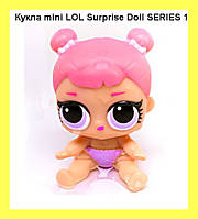 Кукла mini LOL Surprise Doll SERIES 1!Акция
