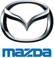 Оригинальные запчасти Mazda ( Мазда)