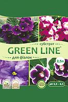 Субстрат для фиалок Green Line 2,5 л