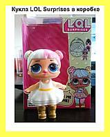 Кукла LOL Surprises в коробке!Опт