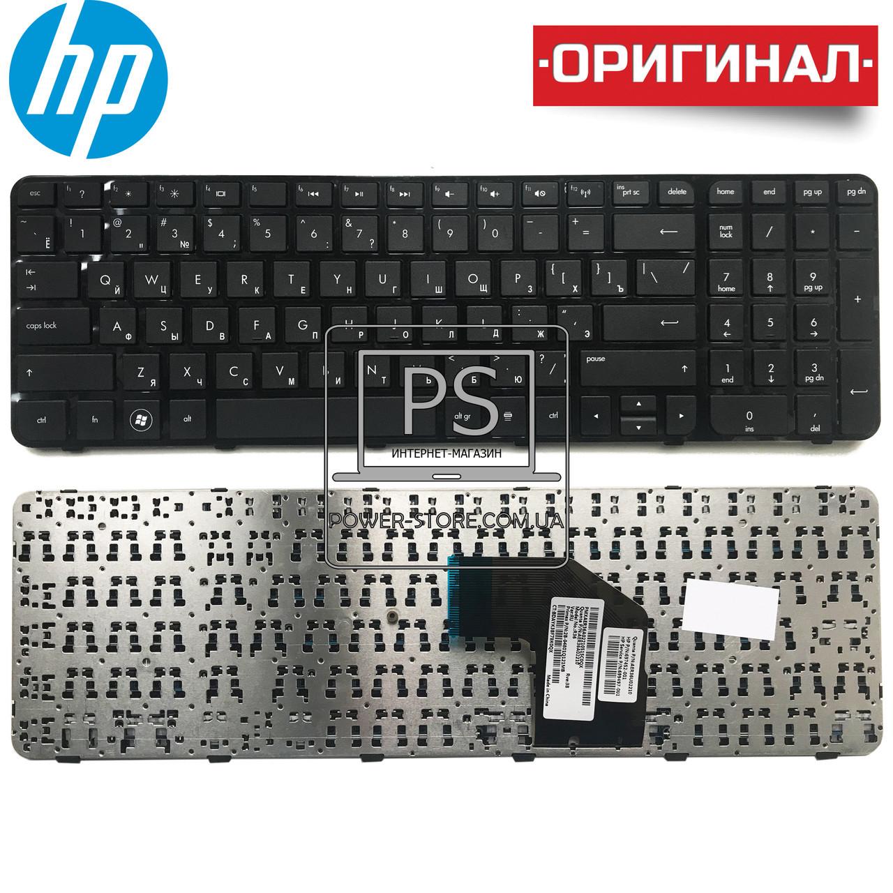 Клавиатура для ноутбука HP  684254-221, 684254-241, 684254-251, 684254-261, 684254-271, 684254-281,