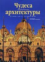 Чудеса архитектуры. От 4000 г. до н.э. до наших дней.  Под ред. Каподиферро А.
