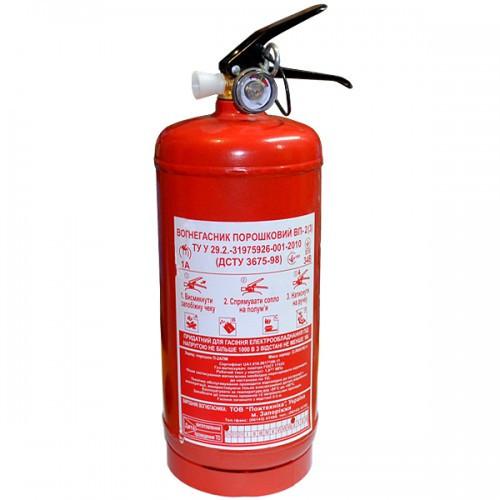 Огнетушитель порошковый ВП-2 (2 кг)