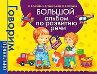 Большой альбом по развитию речи. Батяева С.В., Володина В.С.