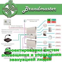 Техническое обслуживание систем пожаротушения и пожарной сигнализации
