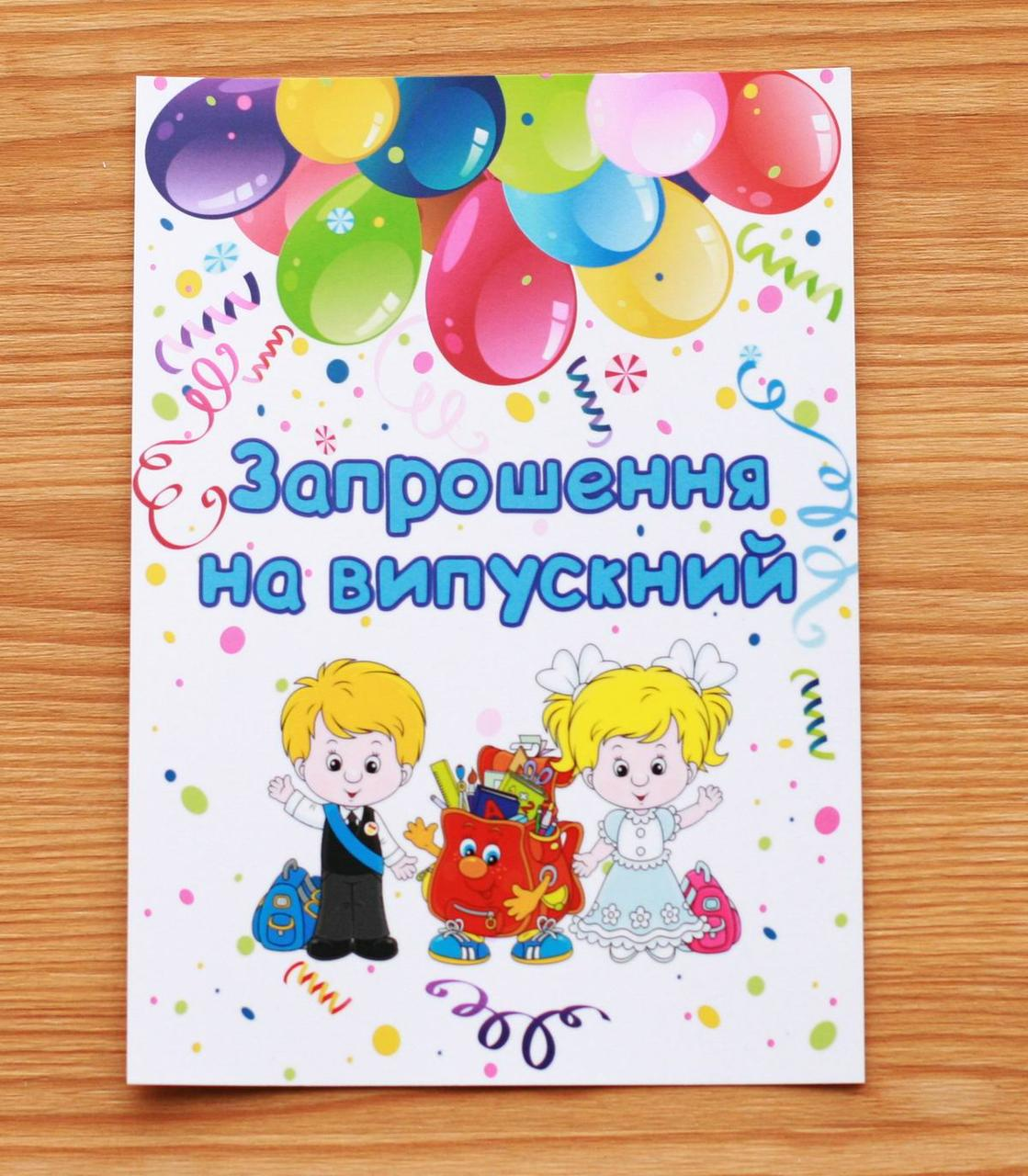 Пригласительные открытки на открытие детского сада