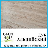 Ламинат для квартиры толщиной 8 мм Grun Holz Naturlichen 33 класс Дуб Альпийский