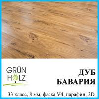 Ламинат для офиса толщиной 8 мм Grun Holz Naturlichen 33 класс Дуб Бавария