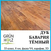 Ламинат толщиной 8 мм Grun Holz Naturlichen 33 класс Дуб Бавария тёмный