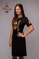 Жіноча сукня Золота Рута