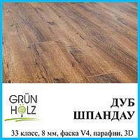 Ламинат премиум класса толщиной 8 мм Grun Holz Naturlichen 33 класс Дуб Шпандау