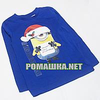 Детский реглан (футболка с длинным рукавом) р.104 для мальчика ткань 100% хлопок 1114 Синий