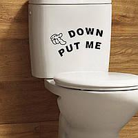Интерьерная наклейка на унитаз Down Put Me