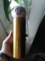 Термос Starbucks 480 мл (MH500), золото