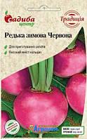 """Семена редьки зимней Красной, среднеспелый, 2 г, """"Бадваси"""", Традиция"""
