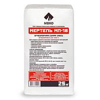 Мертель МП-18  25 кг