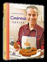 Костянтин Грубич: Смачна країна