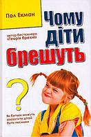 Книга Чому діти брешуть? Автор - Пол Екман (Країна мрій)