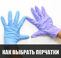 Обзор расходных материалов для салонов красоты. Одноразовые перчатки – как выбрать и где купить?
