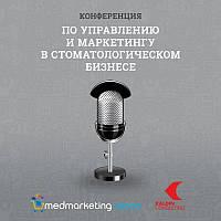 Конференция по управлению и маркетингу в стоматологическом бизнесе