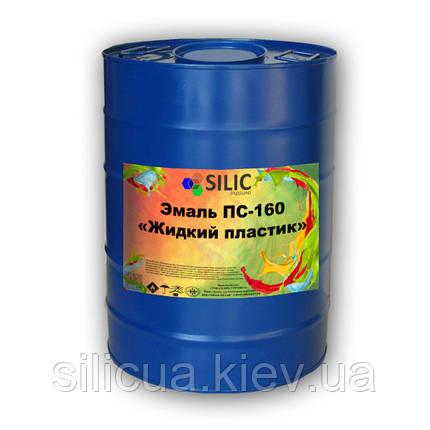 «Жидкий пластик» ПС-160, фото 2