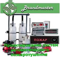 Закупки на техническое обслуживание автоматических систем пожаротушения