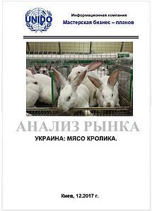 Исследование рынка. Промышленное кролиководство в Украине. Мясо кролика. Крольчатина. Декабрь 2017