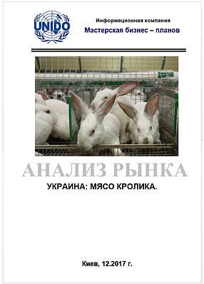 Исследование рынка. Промышленное кролиководство в Украине. Мясо кролика. Крольчатина. Кролеводство разведение