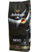 Кофе Ambassador NERO (Германия)в зернах 1 кг