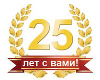 Вручение почетных грамот к 25 - летию предприятия