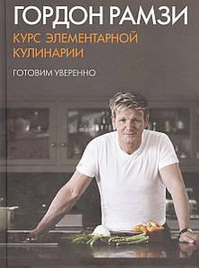 Курс елементарної кулінарії. Гордон Рамзі