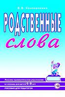 Родственные слова. Лексико-грамматические упражнения и словарь для детей 6-8 лет