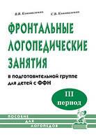 Фронтальные логопедические занятия ФФН. 3-й пер., (2016), ISBN: 978-5-91928-757-5