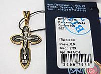 Серебряный крестик с позолотой 3477-ЗЧ