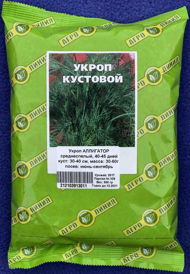 Семена укропа сорт  АЛЛИГАТОР 0,5 кг.