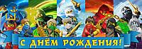 Плакат баннер лего Ниндзяго 30х90 см