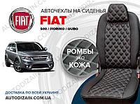 """Авточехлы на FIAT 500 (Фиат 500) """"экокожа ромбы"""" AM"""