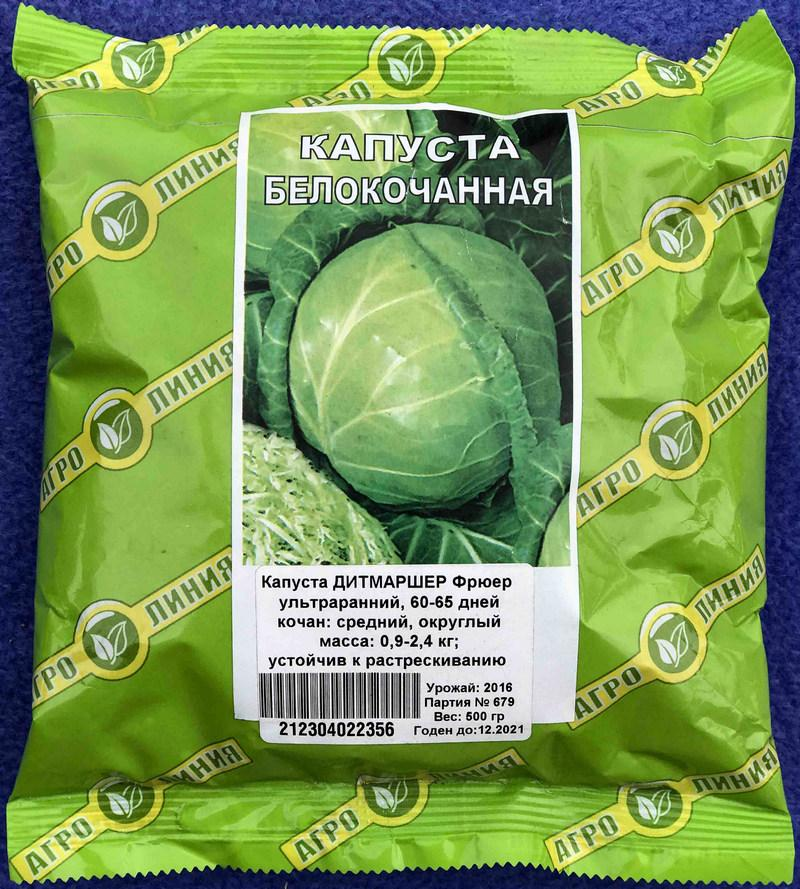 Семена  капусты 0,5кг сорт  Дитмаршер Фрюер