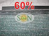 Сетка затемняющая, маскировочная в рулоне 8*50м 60% ЕС, фото 6