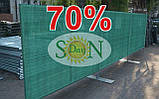 Сітка 8м 70% затіняюча Угорщина, маскувальна в рулоні. Угорщина, фото 7
