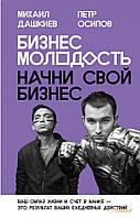 Михаил Дашкиев Бизнес Молодость. Начни свой бизнес