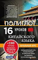 16 уроков Китайского языка. Начальный курс + 2 DVD 'Китайский язык за 16 часов'