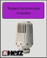 Термостатическая головка HERZ Klassik M28х1,5