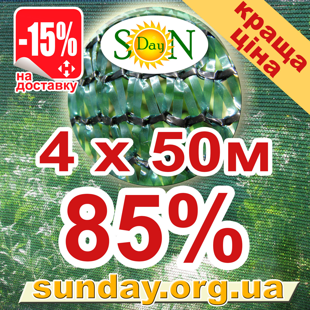 Сетка затеняющая, маскировочная в рулоне 4*50м 85% Венгрия